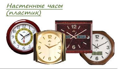 Настенные часы пластик