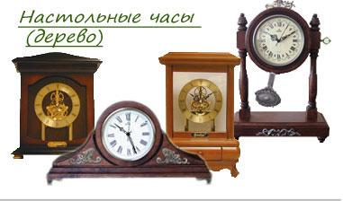 Настольные часы  деревянные